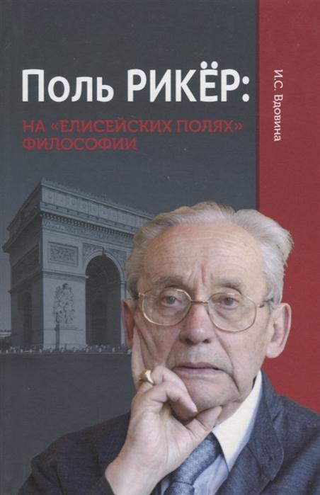 Вдовина И. Поль Рикер На Елисейских полях философии