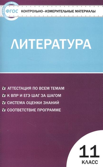 Егорова Н. (сост.) Литература 11 класс егорова н пшу 11 кл 2 полугодие русская литература 20 века