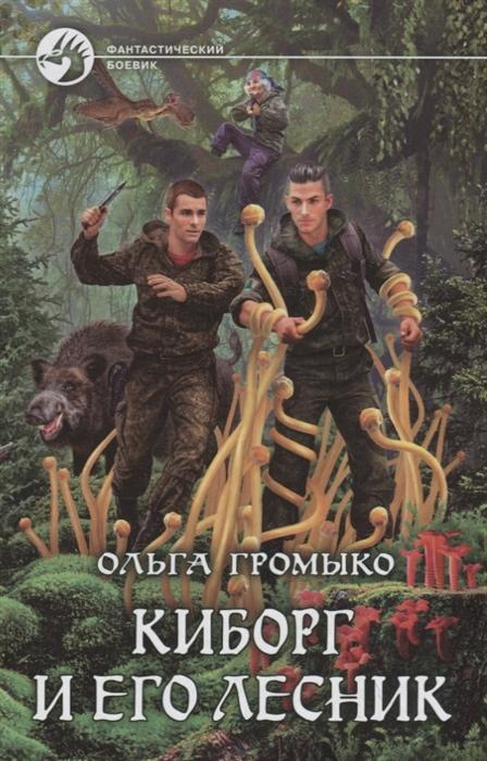Громыко О. Киборг и его лесник громыко о цветок камалейника