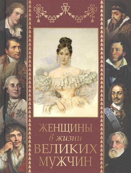 Дубинский М., Мордовцев Д. и др. Женщины в жизни великих мужчин