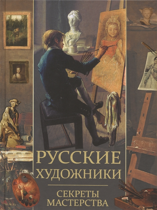Евстратова Е. Русские художники Секреты мастерства