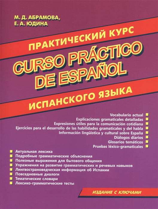 Абрамова М., Юдина Е. Практический курс испанского языка цена