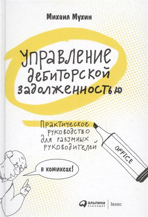 Мухин М. Управление дебиторской задолженностью Практическое руководство для разумных руководителей в комиксах