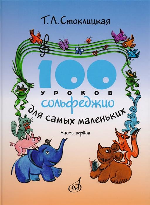 100 уроков сольфеджио для самых маленьких Приложение для детей Часть первая