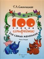 100 уроков сольфеджио для самых маленьких. Приложение для детей. Часть вторая