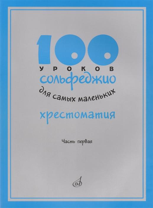 100 уроков сольфеджио для самых маленьких Хрестоматия Часть первая