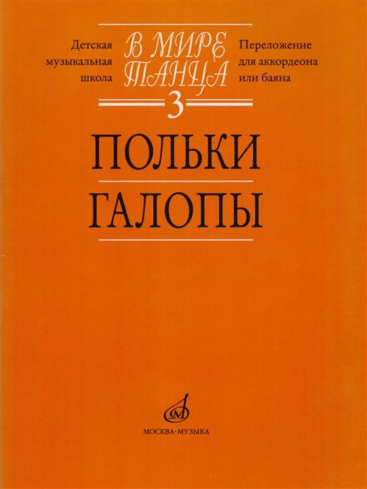 В мире танца Выпуск 3 Польки галопы Перелож для аккордеона или баяна