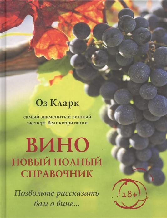 Кларк О. Вино Новый полный справочник Позвольте рассказать вам о вине