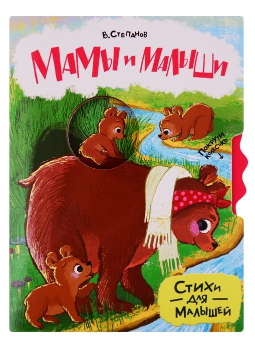 Степанов В. Мамы и малыши Стихи для малышей стихи для мамы детские