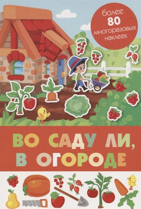 Сребренник Д. (худ.) Во саду ли в огороде Более 80 многоразовых наклеек все цены