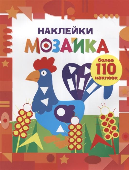 цена на Наклейки-мозайка Выпуск 1 более 110 наклеек