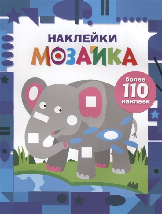 Наклейки-мозайка Выпуск 4 более 110 наклеек