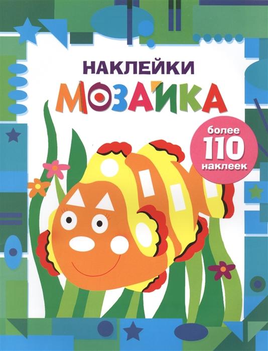 цена на Наклейки-мозайка Выпуск 5 более 110 наклеек