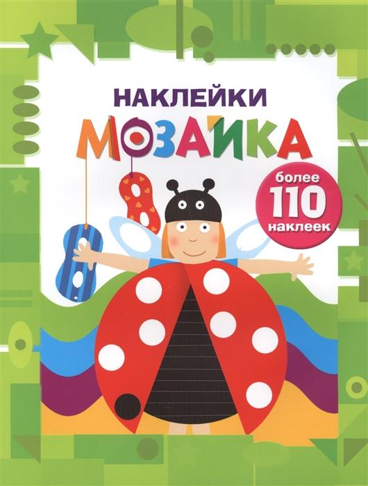 цена на Наклейки-мозайка Выпуск 6 более 110 наклеек