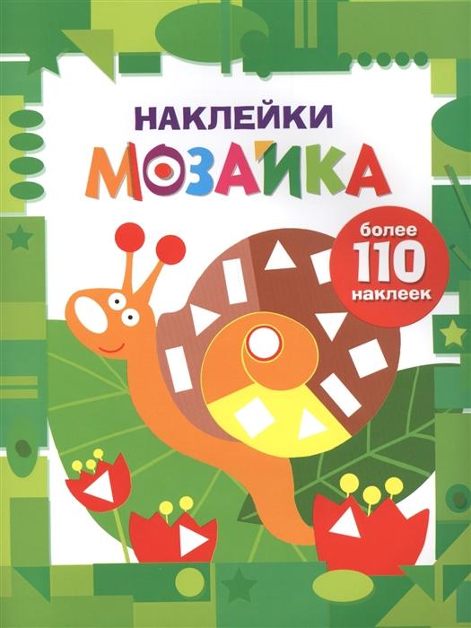 Купить Наклейки-мозайка Выпуск 8 более 110 наклеек, Стрекоза, Книги с наклейками
