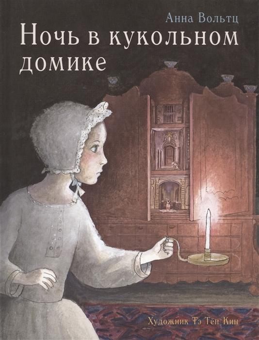 Вольтц А. Ночь в кукольном домике анна вольтц ночь в кукольном домике