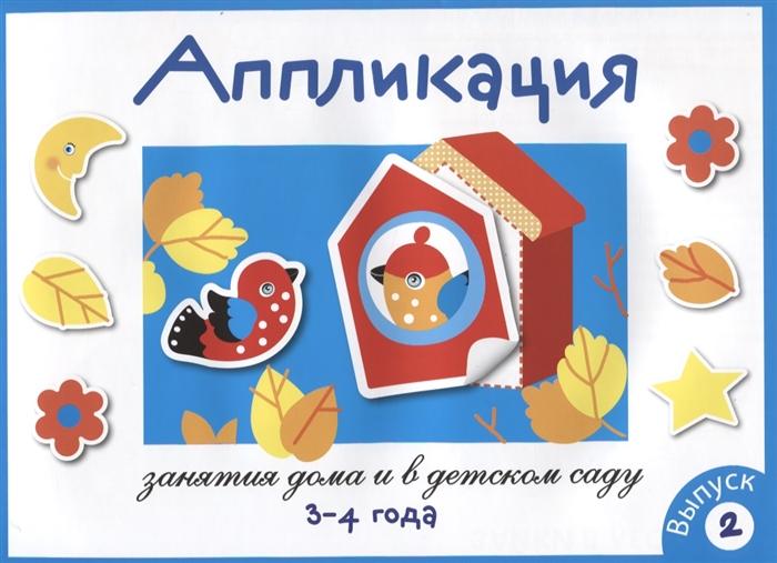 цена на Маврина Л. Аппликация Занятия дома и в детском саду 3-4 года Выпуск 2