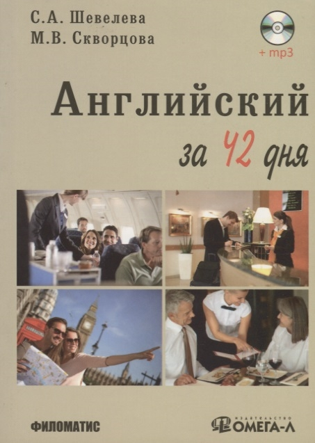 Шевелева С., Скворцова М. Английский за 42 дня CD
