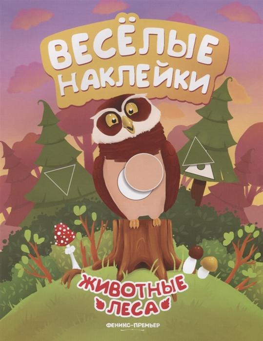 Кудряшова А. Животные леса цены онлайн