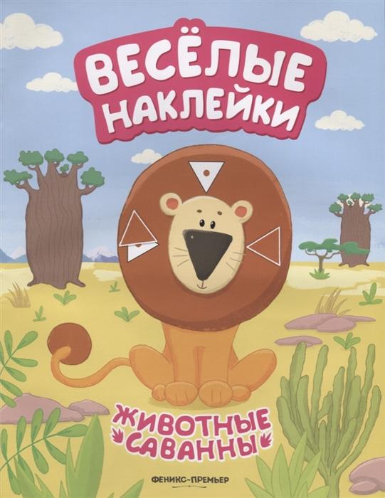 Кудряшова А. Животные саванны цены онлайн