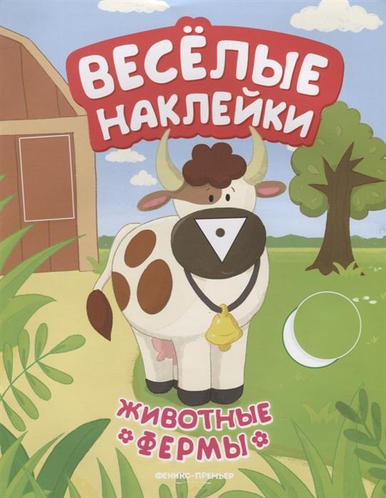 Кудряшова А. Животные фермы цены онлайн