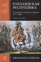 Голландская республика. Ее подъем, величие и падение 1477-1806. Том II. 1651-1806