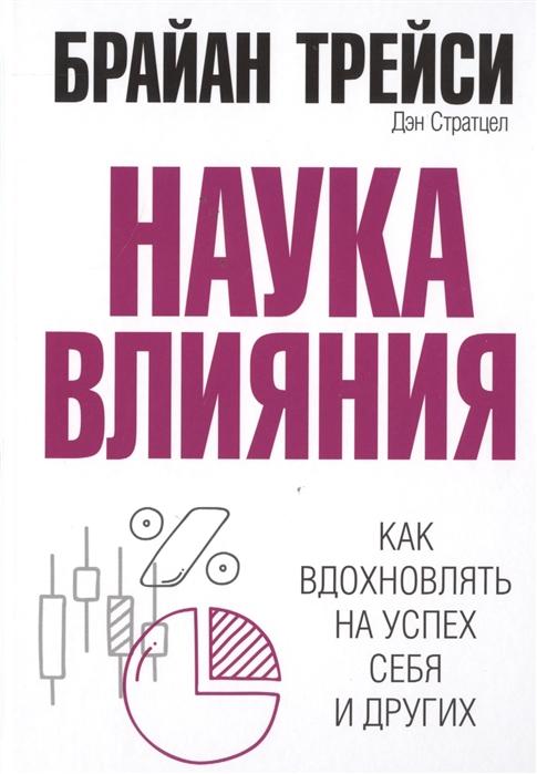Трейси Б., Стратцел Д. Наука влияния