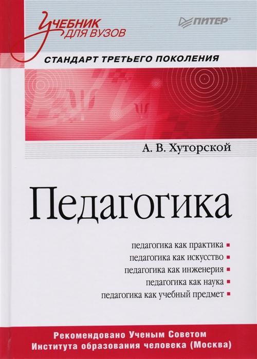 Хуторской А. Педагогика Учебник для вузов Стандарт третьего поколения