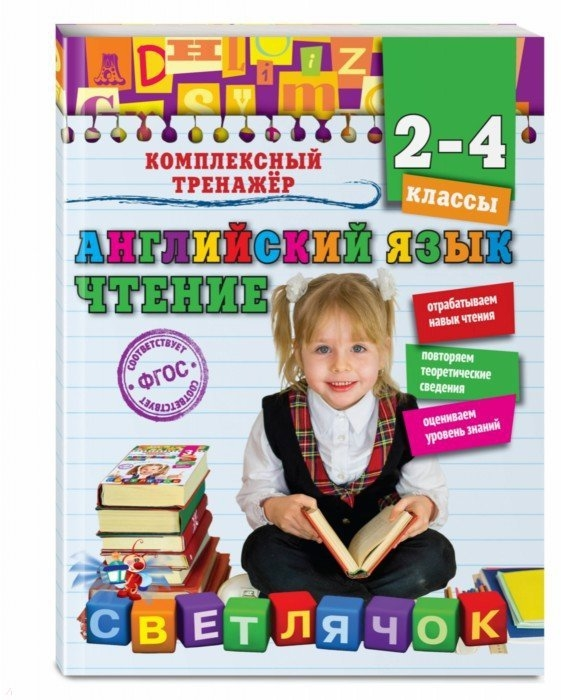 Хацкевич М. Английский язык Чтение 2 - 4 классы недорого