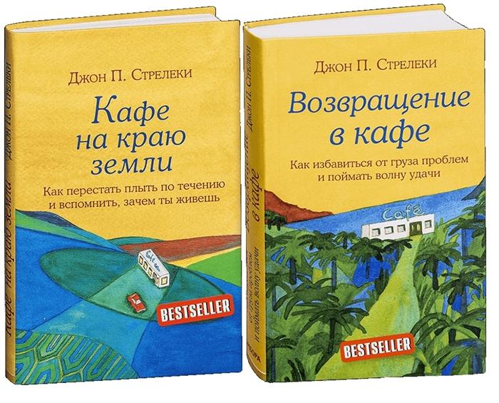 Стрелеки Д. Подарок на счастье Кафе на краю земли Возвращение в кафе комплект из 2 книг