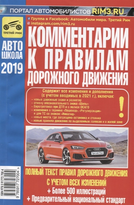 Яковлев В. Комментарии к Правилам дорожного движения Российской Федерации с иллюстрациями