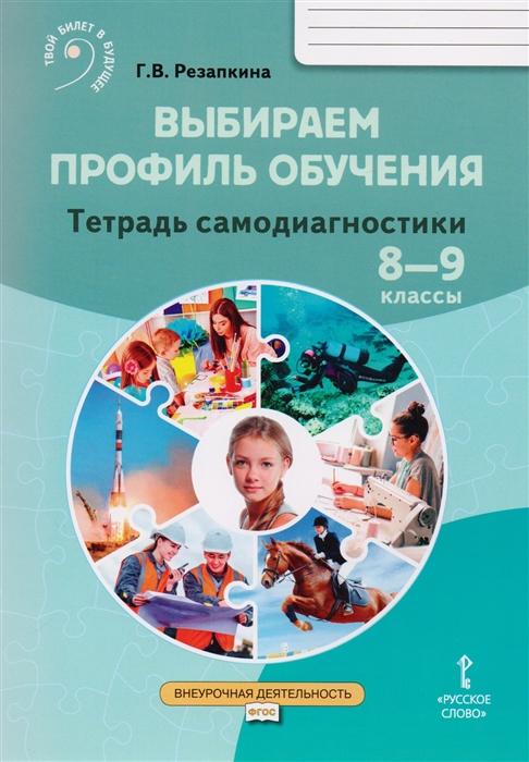 Резапкина Г. Выбираем профиль обучения Тетрадь самодиагностики для 8-9 классов общеобразовательных организаций