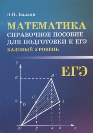 Балаян Э. Математика Базовый уровень Справочное пособие для подготовки к ЕГЭ