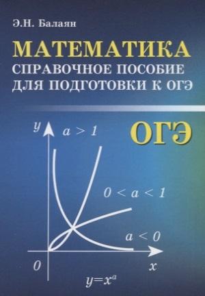 Балаян Э. Математика Справочное пособие для подготовки к ОГЭ