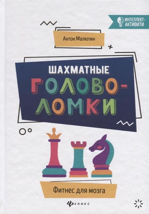 Малютин А. Шахматные головоломки