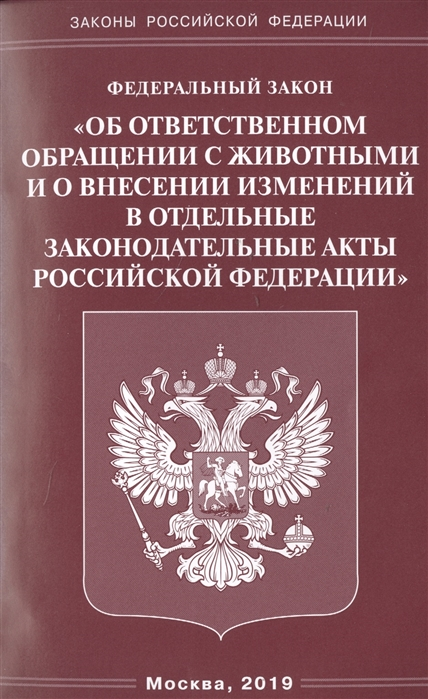 Федеральный закон Об ответственном обращении с животными и о внесении изменений в отдельные законодательные акты Российской Федерации
