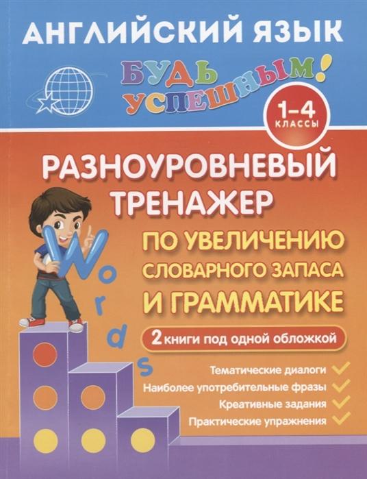 Чимирис Ю. Английский язык 1-4 классы Разноуровневый тренажер по увеличению словарного запаса и грамматике