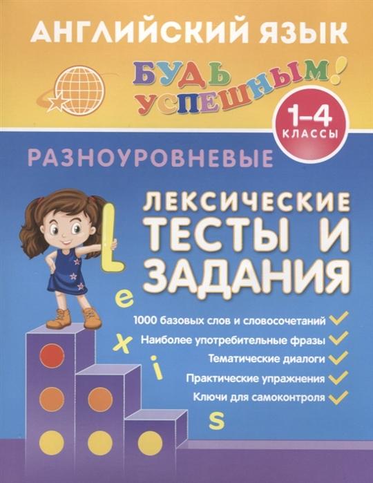 Зиновьева Л. Английский язык 1-4 классы Разноуровневые лексические тесты и задания чимирис ю английский язык 1 4 классы разноуровневые грамматические тексты и задания