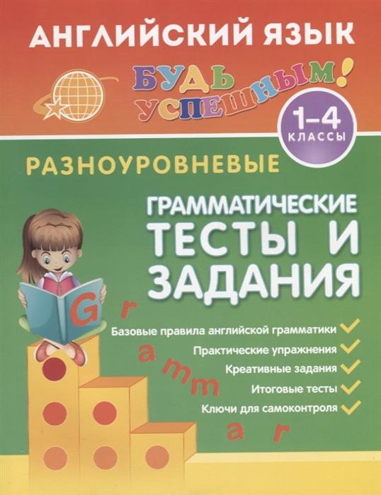 Чимирис Ю. Английский язык 1-4 классы Разноуровневые грамматические тексты и задания чимирис ю английский язык 1 4 классы разноуровневые грамматические тексты и задания