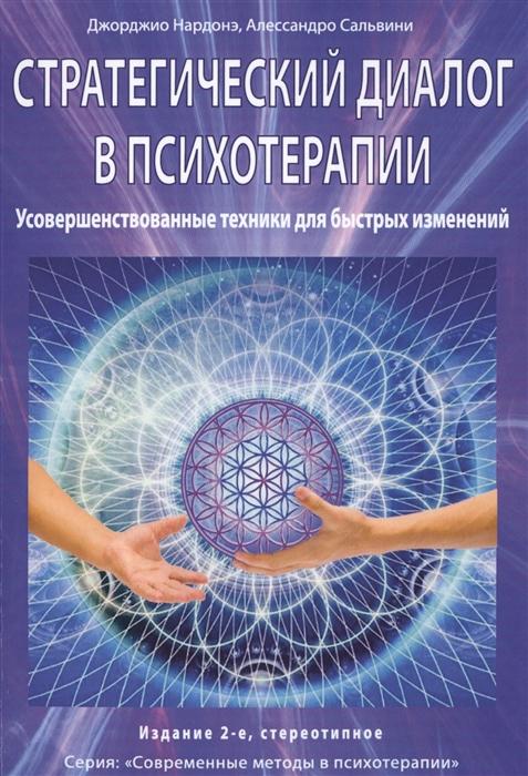 Нардонэ Дж., Сальвини А. Стратегический диалог в психотерапии Усовершенствованные техники для быстрых изменений