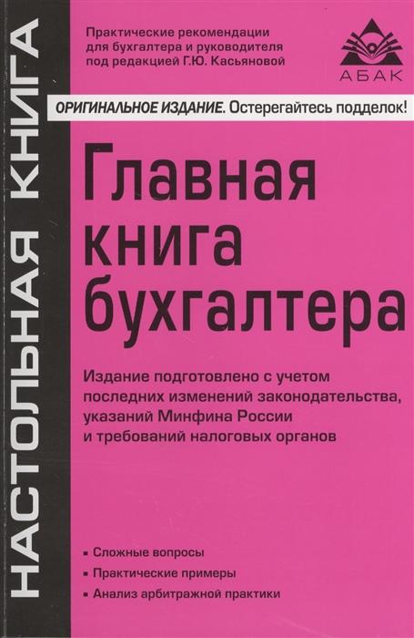 Касьянова Г. Главная книга бухгалтера
