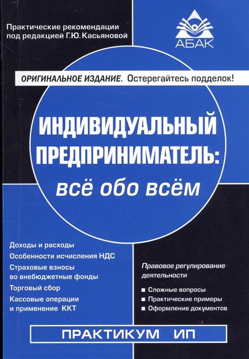 Касьянова Г. Индивидуальный предприниматель налогообложение и учет от регистрации до ликвидации индивидуальный предприниматель практическое пособие