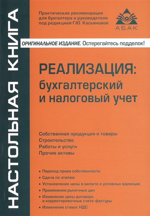Касьянова Г. Реализация бухгалтерский и налоговый учет касьянова г бюджетный учет новые правила