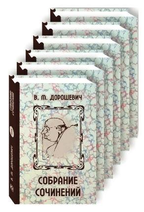 цены на Дорошевич В. Влас Дорошевич Собрание сочинений в шести томах Комплект из 6 книг  в интернет-магазинах