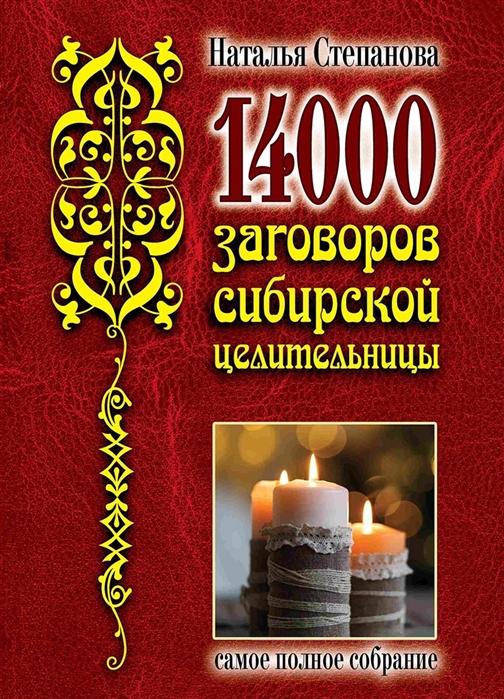 14 000 заговоров сибирской целительницы Самое полное собрание