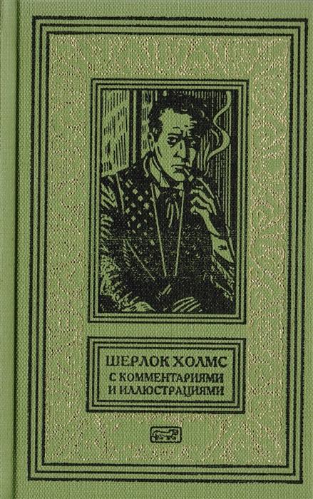 Конан Дойл А. Шерлок Холмс С комментариями и иллюстрациями Повесть Рассказы В 6 томах Том 1 цена 2017