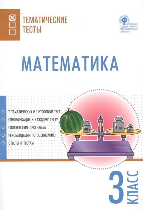 Ситникова Т. (сост.) Математика Тематические тесты 3 класс лисина т в сост подвижные тематические игры для дошкольников