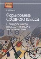 Формирование среднего класса в Российской империи конца ХIX - начала ХХ века. Теория и конкретика