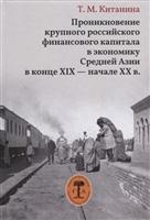 Проникновение крупного российского финансового капитала в экономику Средней Азии в конце XIX - начале XX века