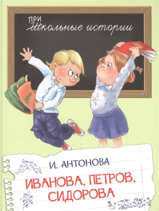 Купить Иванова Петров Сидорова, Оникс-Лит, Проза для детей. Повести, рассказы